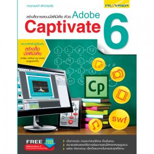 สร้างสื่อการสอนมัลติมีเดียด้วย Adobe Captivate 6