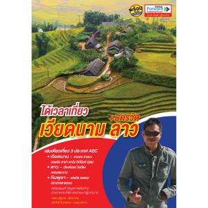 ได้เวลาเที่ยวเวียดนาม ลาว+นครวัด
