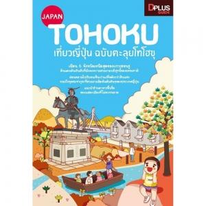 Japan Tohoku เที่ยวญี่ปุ่น ฉบับตะลุยโทโฮขุ