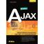 คู่มือเรียน AJAX thumbnail 1