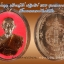 หลวงพ่อคูณ รุ่นปาฏิหาริย์ EOD ชุดแจกกรรมการและสมนาคุณศูนย์กระจายบุญ ๓ เหรียญ ๓ แบบ ในกล่องกำมะหยี่สีน้ำเงิน thumbnail 3