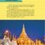 เที่ยวพม่า ซ่าอย่างอินดี้ thumbnail 3