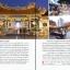 ไต้หวัน เล่มเดียวเที่ยวได้จริง thumbnail 4