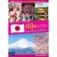ญี่ปุ่น เล่มเดียวเที่ยวได้จริง thumbnail 1