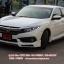 ชุดแต่ง รอบคัน Honda Civic 2016 2017 MDP Style V2 thumbnail 22