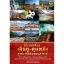 ได้เวลาเที่ยวเฉินตู-คุนหมิง สู่หย่าติงดินแดนสวรรค์ thumbnail 1