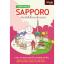 Hokkaido Sapporo เที่ยวซัปโปโรและเมืองรอบ ๆ thumbnail 1