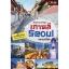 สองขาพาตะลุยเกาหลี Seoul และรอบโซล thumbnail 1