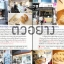 เกาหลี (โซล) เล่มเดียวเที่ยวได้จริง thumbnail 10
