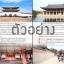 เกาหลี (โซล) เล่มเดียวเที่ยวได้จริง thumbnail 3