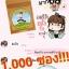 สบายดีสลิม 50 ซอง 1200 บาท Ems 50 thumbnail 10