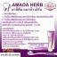 ยาสีฟัน AMADA HERB Toothpaste ส่ง 70-80 บาท thumbnail 3