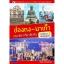 ฮ่องกง-มาเก๊า เล่มเดียวเที่ยวได้จริง (Edition 2) thumbnail 1