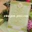 การ์ดแต่งงานหน้าเดียว(85311,85316,85318) thumbnail 3