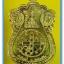 หลวงพ่อคูณ ที่ระฤกเลื่อนสมณศักดิ์ ๔๗ เหรียญเสมา เนื้อทองระฆังลงยา หลังสีม่วง ปีกสีเขียว thumbnail 2