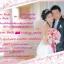 โปสการ์ดแต่งงานหน้าเดียว PP002 thumbnail 1