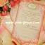 การ์ดแต่งงานหน้าเดียว(6701-6706-6708) thumbnail 1
