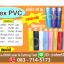 แผ่นโพลีเฟล็ก เฟล็ก PVC เกรด A สีเทามา ใหม่ thumbnail 1