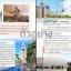 ฮ่องกง-มาเก๊า เล่มเดียวเที่ยวได้จริง (Edition 2) thumbnail 7
