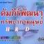 คัมภีร์พัฒนาทรัพยากรมนุษย์ (CD) thumbnail 1