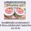BB กันแดดใยไหม spf 50 (Pink Angel) By Fefee thumbnail 2