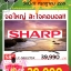 TV Sharp AQUOS LED ขนาด 58 นิ้ว รุ่น DTV LC-58LE275X thumbnail 1