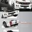 ชุดแต่งรอบคัน All New D-max 2014 จำนวน 4 ชิ้น