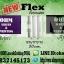 แผ่นเฟล็ก Flex เรืองแสง ราคา ถูก โพลีเฟล็กเรืองแสง Polyflex glowin dark thumbnail 1