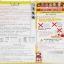 J013 ของเล่นนำเข้า ของเล่นญี่ปุ่น fun cooking อุปกรณ์ทำข้าวเกรียบ (ทำได้จริง) thumbnail 2
