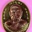 หลวงพ่อลาภ เหรียญเจริญพร รุ่นกฐิน ๕๕ ปี ๒๕๕๕ เนื้อทองทิพย์หน้ากากทองแดง แยกจากชุดกรรมการ หมายเลข ๓๗๗ thumbnail 1