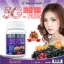 5G Plus Grape seed litchi seed ราคาส่ง thumbnail 2