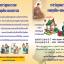 การ์ตูนธรรมะเหตุต้น-ผลกรรม (3 ภาษา) เล่มเล็ก thumbnail 1