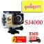 SJCAM SJ4000 WIFICAM กล้องaction cam กล้องติดรถยนต์ ของแท้ 100% (สีทอง) ราคาถูกที่สุด !!! thumbnail 1