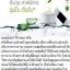 ครีมหน้าขาว ครีมวานิลลา MOISTURE REVITAL (ครีมกลางวัน) thumbnail 5