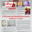 พระสมเด็จฯ กรุวัดสะตือ พิมพ์ทรงเจดีย์ JD 405 thumbnail 5