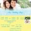 โปสการ์ดแต่งงานหน้า-หลัง PP022 thumbnail 1