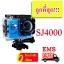 SJCAM SJ4000 WIFICAM กล้องaction cam กล้องติดรถยนต์ ของแท้ 100% (สีน้ำเงิน) ราคาถูกที่สุด !!! thumbnail 1