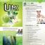 มีขายแล้วที่นี่ Agel UMI เอเจล อูมิ ราคาพิเศษลดสูงสุดถึง 30% ส่งฟรี thumbnail 5
