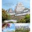 The Ultimate JAPAN Destinations thumbnail 3
