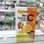 Aura Bio Vitamin C 1,000 mg ออร่า ไบโอซี หน้าใส สุขภาพดี มีออร่า ส่ง 120 บาท thumbnail 1