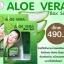 LS Celeb Aloe Vera Box Set สบู่ + มอยเจอไรเซอร์ thumbnail 1