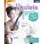 Ukulele เล่นง่ายสไตล์ตุ๊กตา thumbnail 1
