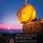เที่ยวพม่า ซ่าอย่างอินดี้ thumbnail 2