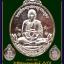 เหรียญปั้ม รุ่นแรก พระอาจารย์ภูไทย เนื้ออัลปาก้า thumbnail 1