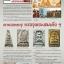 พระสมเด็จฯ พิมพ์พระประธาน เอกลักษณ์ กรุวัดสะตือ AST 106 thumbnail 6