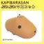 CA601 สกุชชี่ kapibarasan(SUPER SOFT) 6 cm thumbnail 1