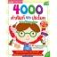 4000 คำศัพท์และประโยครอบตัวหนูน้อย thumbnail 1