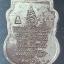 หลวงพ่อทวด รุ่น สัมฤทธิ์โชค ปี ๒๕๕๒ เนื้ออัลปาก้า ออกวัดห้วยเงาะ ปัตตานี thumbnail 3