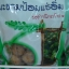 32-321-1100-2 มะขามป้อมแช่อิ่ม 200 กรัม แพ็ค*6 ถุง thumbnail 1