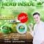 ็Herb Inside Mini Set - 1 Set (เฮิร์บ อินไซด์ เซทเล็ก) thumbnail 1